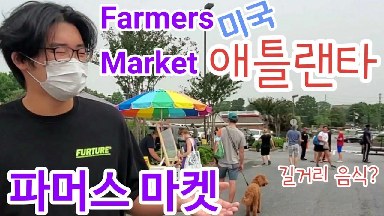 [미국일상] 애틀랜타 토요 길거리 시장 풍경. 알파레타 파머스 마켓, FARMERS MARKET,