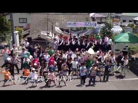 恋するフォーチュンクッキー  愛媛県久万高原町入野ver.
