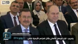 مصر العربية |  يلدريم : قرار البرلمان الألماني بشأن المزاعم الأرمنية خاطئ