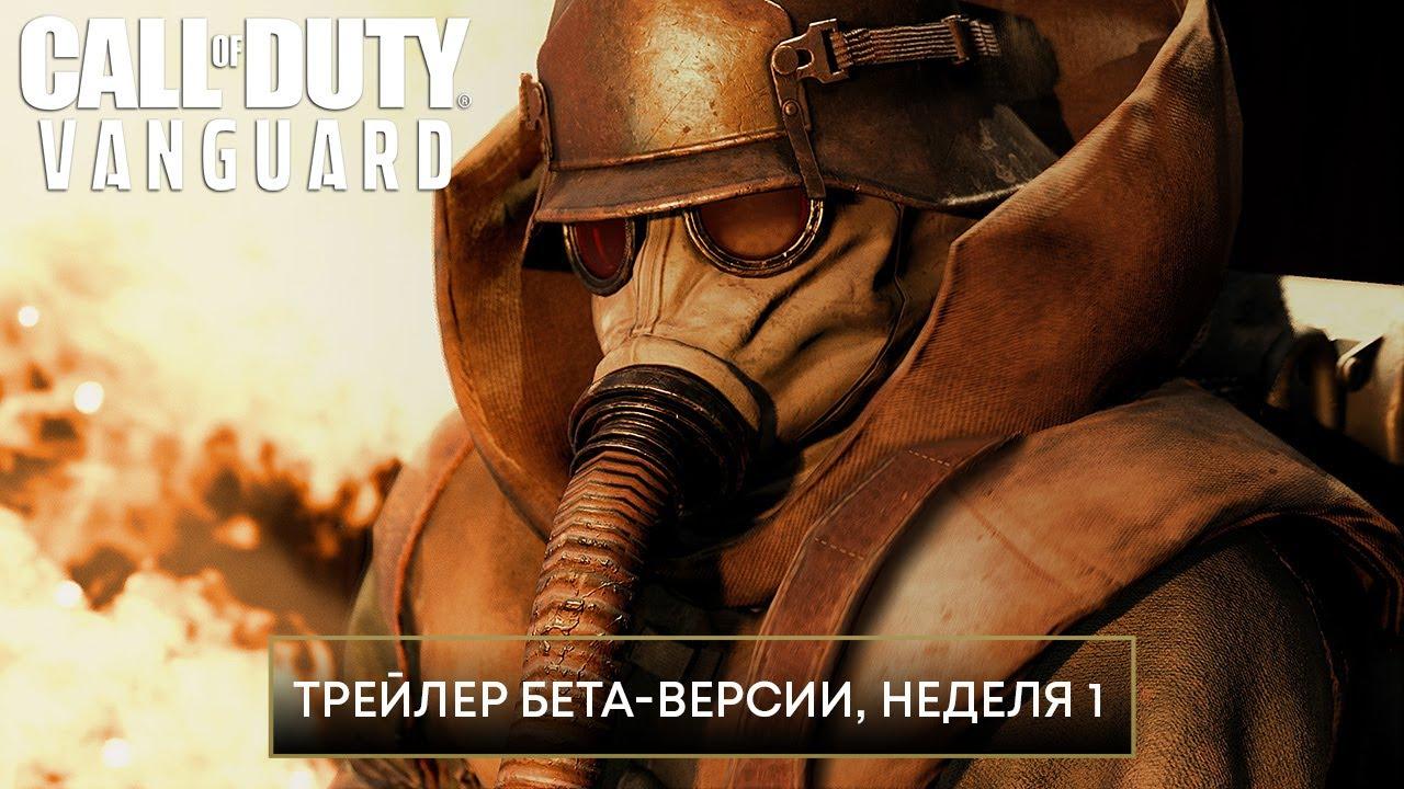 Трейлер бета-версии Call of Duty®: Vanguard