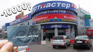ПОТРАТИЛИ 10000 СПОРТМАСТЕР ГИПЕР ТЦ Идея Балашиха VLOG