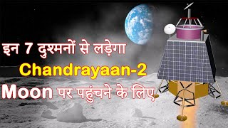 Chandrayaan 2 will Face 7 Problems  | Challenges For ISRO in Chandrayaan 2 Mission| ISRO News|