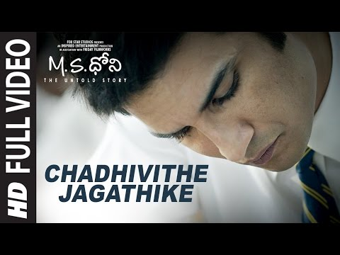 Chadhivithe Jagathike Full Video Song || M.S - Telugu || Sushant Singh Rajput, Kiara Advani