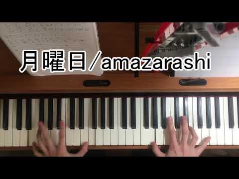 月曜日\amazarashi [弾いてみた][full]