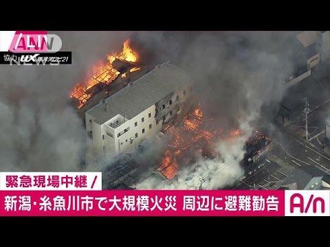 新潟・糸魚川で大規模火災 周辺に避難勧告(16/12/22)