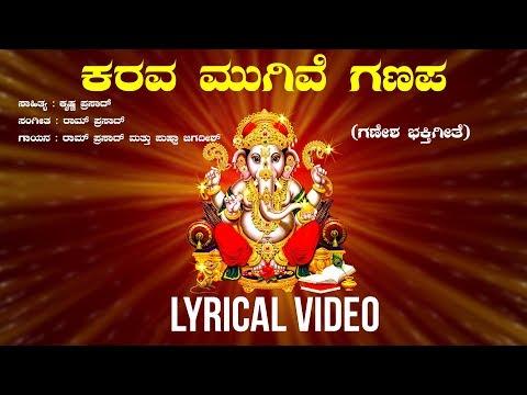 Karava Mugive Ganapa Song With Lyrics | Kannada Devotional Songs |Lord Ganesha Song |Ram Prasad
