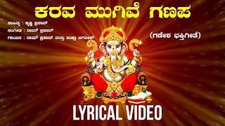 Karava Mugive Ganapa Song With Lyrics   Kannada Devotional Songs  Lord Ganesha Song  Ram Prasad