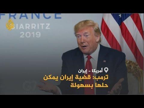 ???? ???? طهران تتمسك ببرنامجها الصاروخي وترمب يقول إن قضية #إيران يمكن حلها بسهولة  - نشر قبل 7 ساعة