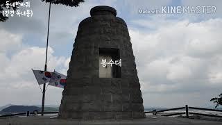 동네한바퀴 # 강경옥녀봉 # 논산가볼만한곳#논산여행 #…