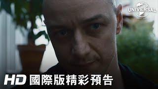 【分裂】首支預告-2017年 驚悚登場