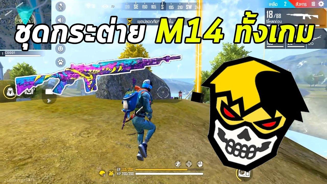 FREEFIRE M14 ทั้งเกม ปืนมันดีจริงๆ