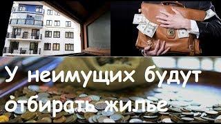 У неимущих будут отбирать жилье, бизнес уходит из России | Новости 7:40, 11.10.2018