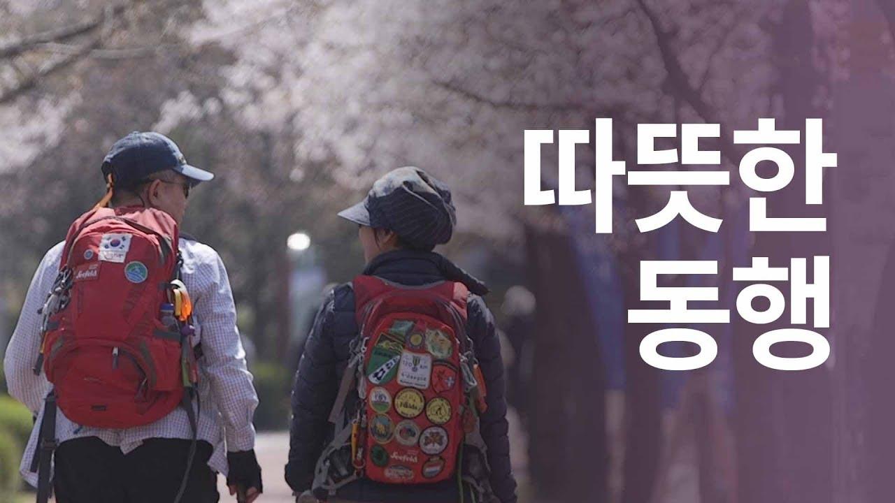 [온더로드] 따뜻한 동행 / 김남규 장로 이정숙 권사 편