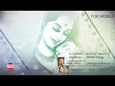 Akkarapacha | Sapatni Priya | K.Sa & Sujatha