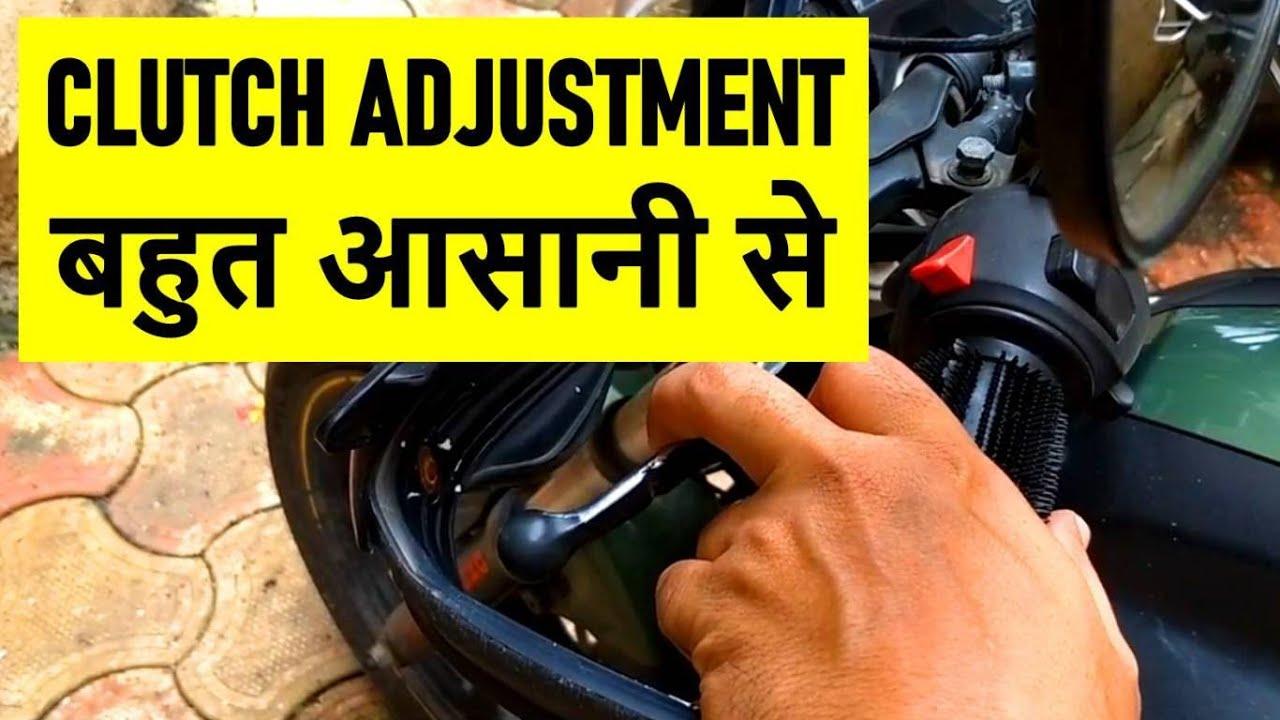 Bike Clutch Adjustment [Hindi] - Yamaha FZS | DIY