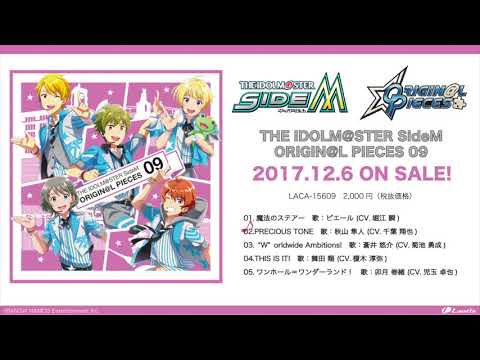 THE IDOLM@STER SideM ORIGIN@L PIECES 09 試聴動画