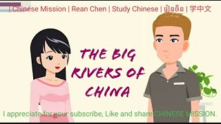 Talk about the China Long river   Chinese Mission   Rean Chen   Study Chinese   រៀនចិន   学中文