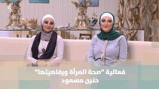 """حنين مسعود -  فعالية """"صحة المرأة ورفاهيتها"""""""