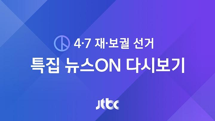 [4·7 재·보궐 선거] 특집 뉴스ON 풀영상 – 재·보선 결전의 날…최종투표율 50% 넘길까 (2021.4.7 / JTBC News)