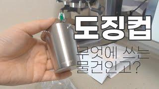 [홈카페/도징컵] 도징컵 구입했어요ㅣ아메리카노ㅣ브레빌 …