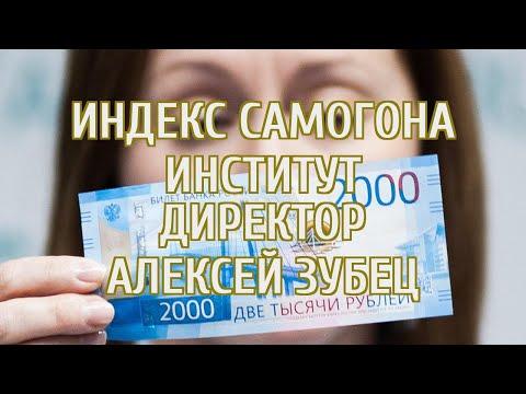 Экономическое благополучие России предложили измерять самогоном