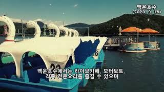 [대륙하늘TV]▣의왕시 백운호수/BAEKUNHOSU 탐…