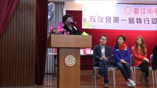 2016-2017年度 滬江小學校友會 第一屆執行委員就職禮