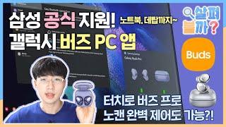 삼성이 드디어 일한다~ 갤럭시 버즈 윈도우 공식 앱 출…