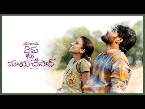 Em Chesi Maya Chesavu - Latest Short Film 2019 || Directed By Srinivas Koukuntla