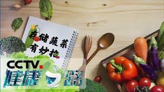 《健康之路》 20200430 存储蔬菜有妙招| CCTV科教