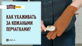 видео Уход за перчатками в домашних условиях