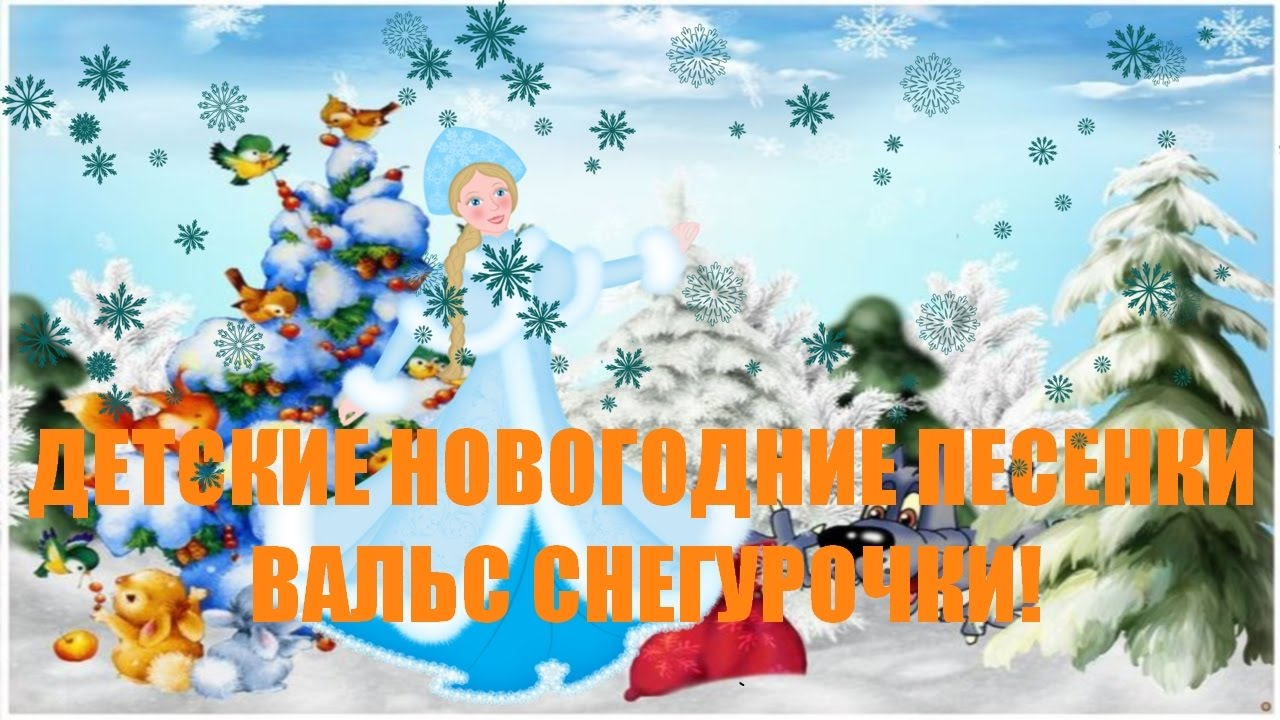 Новогодние песни о снегурочке