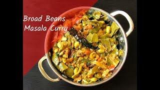 Beans Masala | చిక్కుడుకాయ మసాల కర్రీ ఇలా చేసుకుంటే ఎంత బాగుంటుందో | Broad Beans Tomato Masala Curry