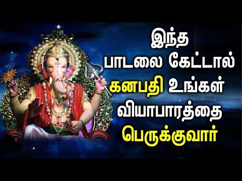 வியாபாரம்-பெறுக-செல்வம்-சேர்த்திட-உதவும்-கணபதி|-lord-pillayar-padalgal-|-best-tamil-devotional-songs