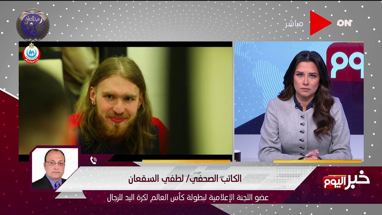 خبر اليوم -الكاتب الصحفي لطفي السقعان يتحدث عن أبرز الأحداث الطبية لبطولة كأس العالم لليد  - 20:56-2021 / 1 / 22