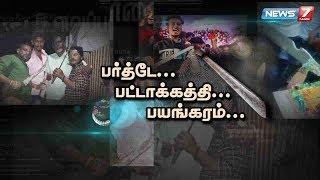 Ulavu Parvai-News7 Tamil TV Show