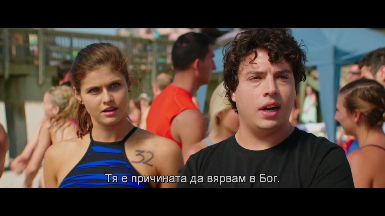 Спасители на плажа / Baywatch (2017) - втори трейлър с български субтитри