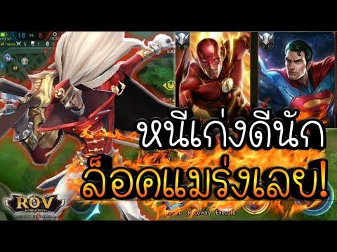 ⚡Omen หัวร้อน..จับล็อคเลย 555+ ! | Garena RoV Thailand #303 !