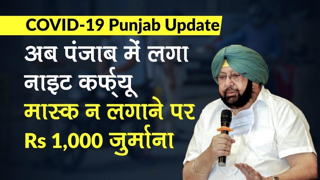 Night Curfew in Punjab: Punjab में 1 Dec से लगेगा Night Curfew, CM Amarinder का आदेश- Watch Video