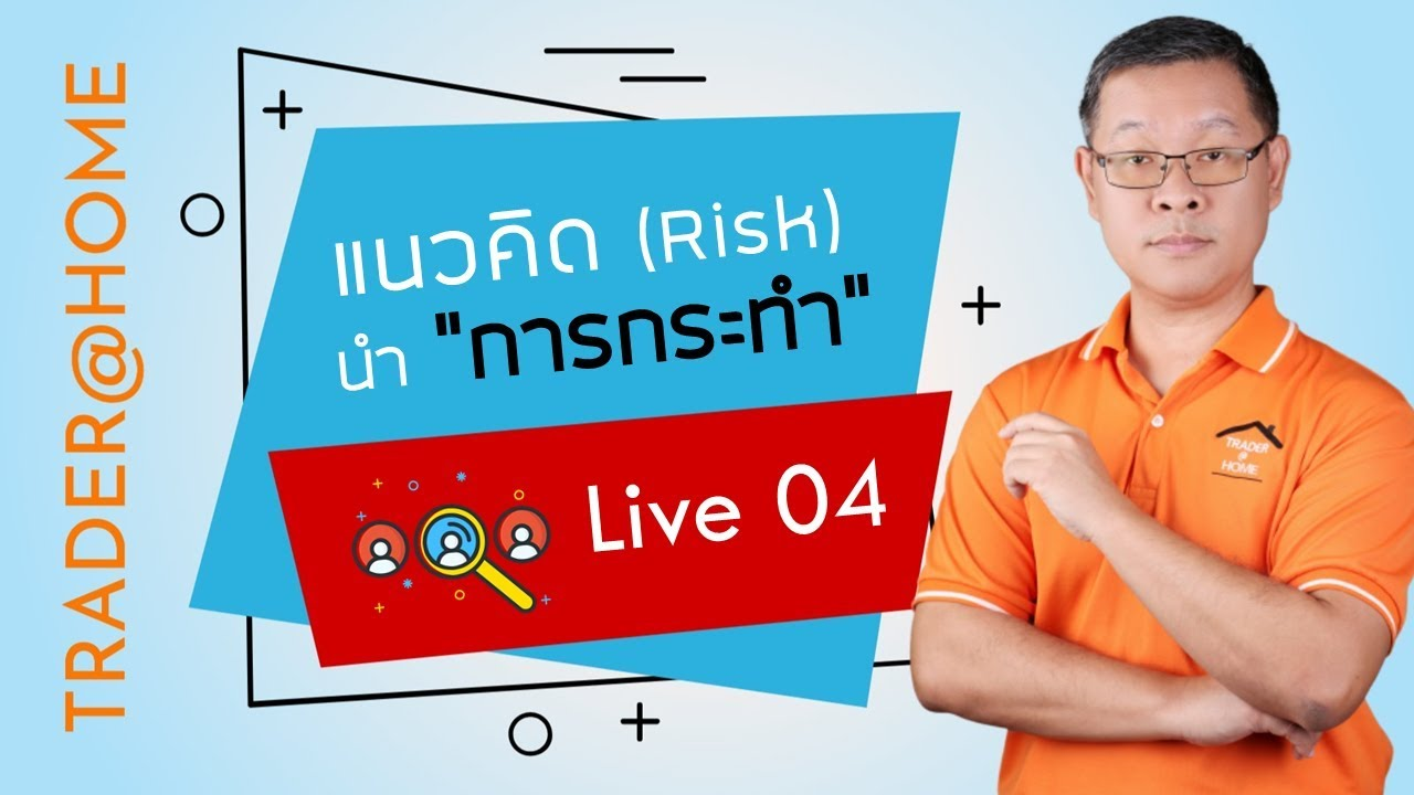 "Forex สอน เทรด : 143 – Live 4 ""Risk to Position Sizing"" (มี Workshop)"