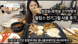 필립스전기그릴리뷰&고기먹방&된장찌개와콩나…