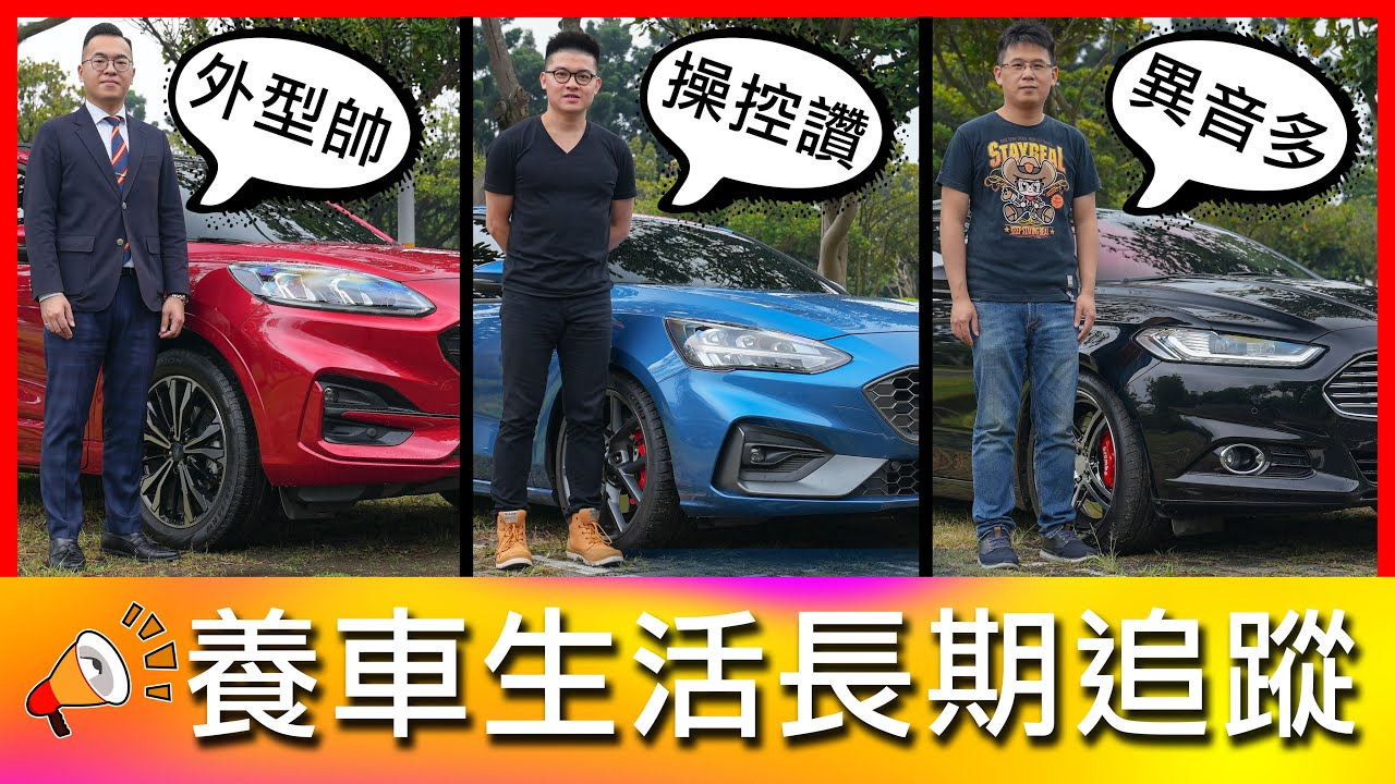 【4K】車主沒做XXX!跑到胎壁都磨光 ?!|Ford Kuga ST-Line、Ford Focus ST、Ford Mondeo Wagon【車主長期追蹤Ep16】