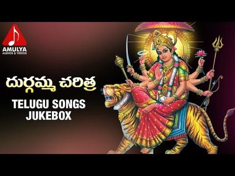 goddess durga devi telugu songs durgamma charitra audio jukebox amulya audios