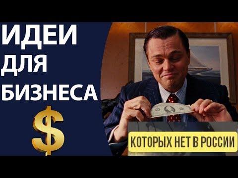 Бизнес идеи, которых нет в России. Бизнес идеи с минимальными вложениями. Идеи для начинающих.