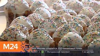 Роскачество дало советы по выбору продуктов для кулича - Москва 24