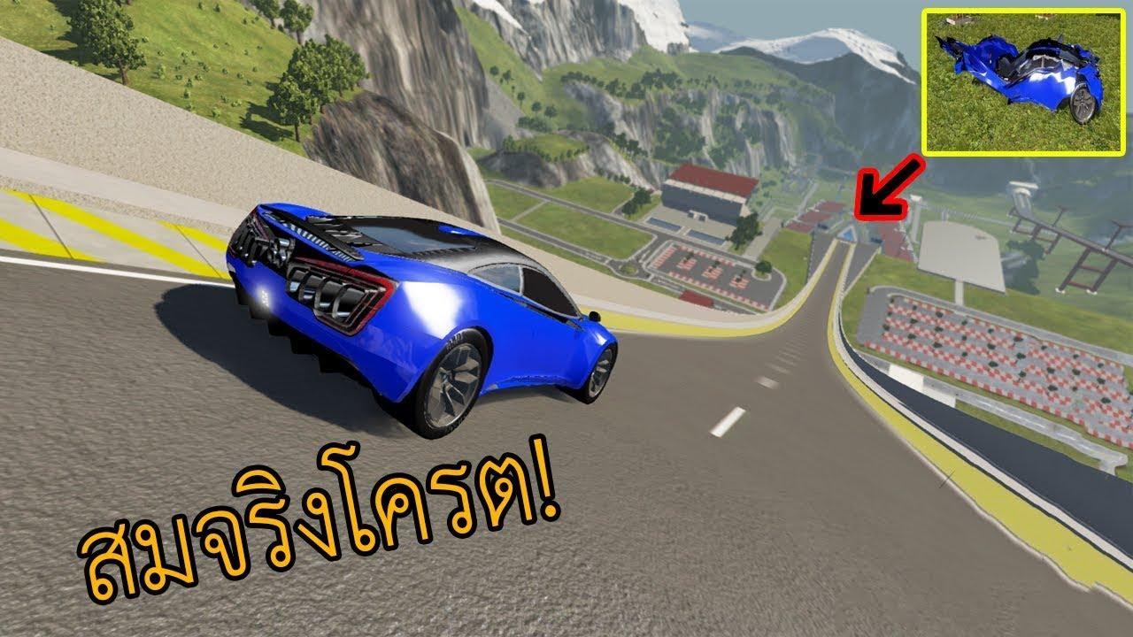 เอารถสปอร์ตกระโดดลงจากที่สูง สภาพจะเป็นยังไง?BeamNG.drive #Part3