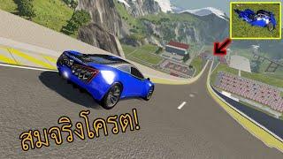 เอารถสปอร์ตกระโดดลงจากที่สูง สภาพจะเป็นยังไง?BeamNG.drive #Part3 screenshot 5