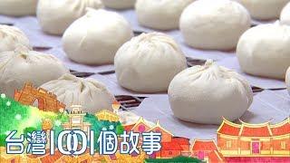 年輕老闆網購突圍  包子老店成功翻身  part5 台灣1001個故事