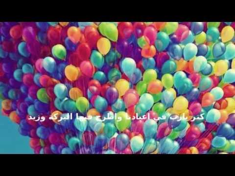اهلا اهلا بالعيد العيد فرحة واجمل فرحة صفاء ابو السعود Youtube