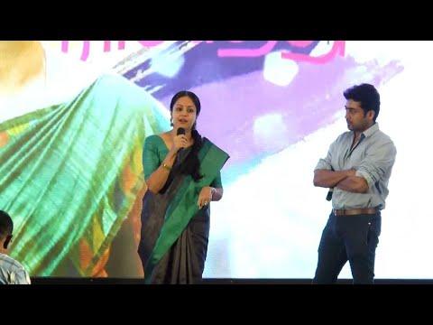 Actress Jyotika Speech | 36 Vayadhinile Audio Launch | Rosshan Andrrews | Santhosh Narayanan